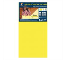 Подложка листовая под ламинат Solid Желтая (1050x500) мм