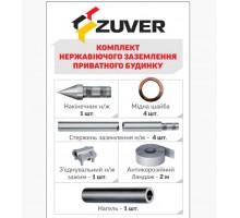 Комплект нержавеющего заземления Zuver